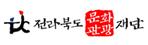 전북문화관광재단