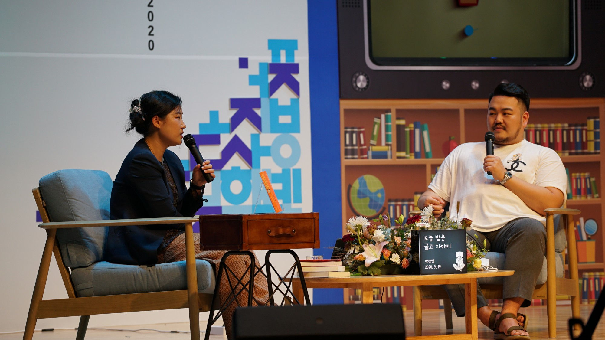 2020 전주독서대전 작가-박상영