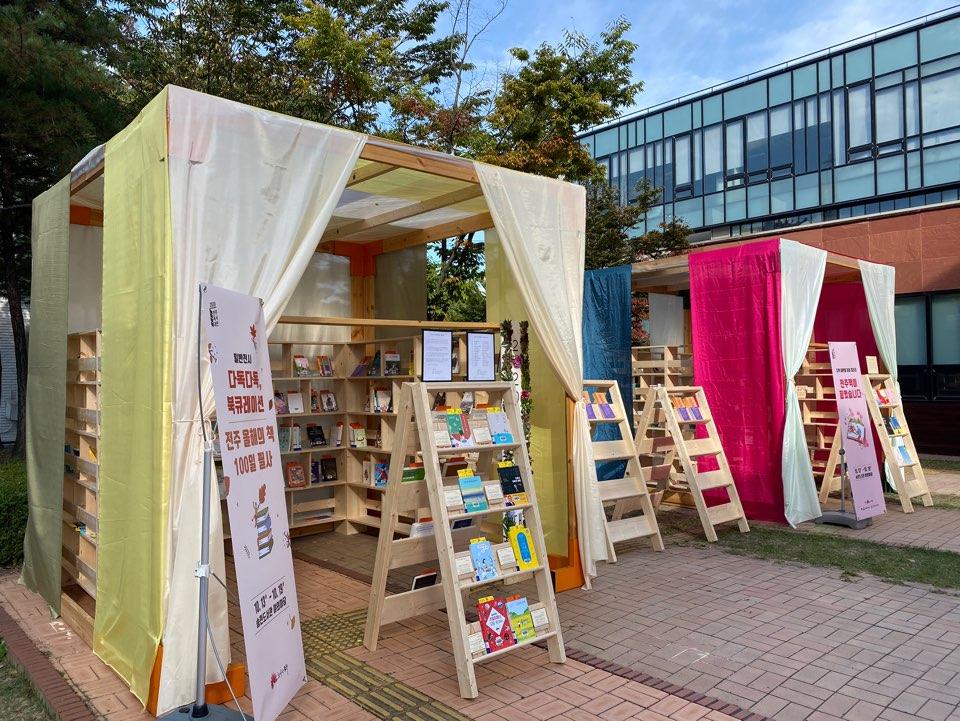 2020 전주독서대전 <다독다독, 북큐레이션, 전주 책이 피었습니다> 일반전시
