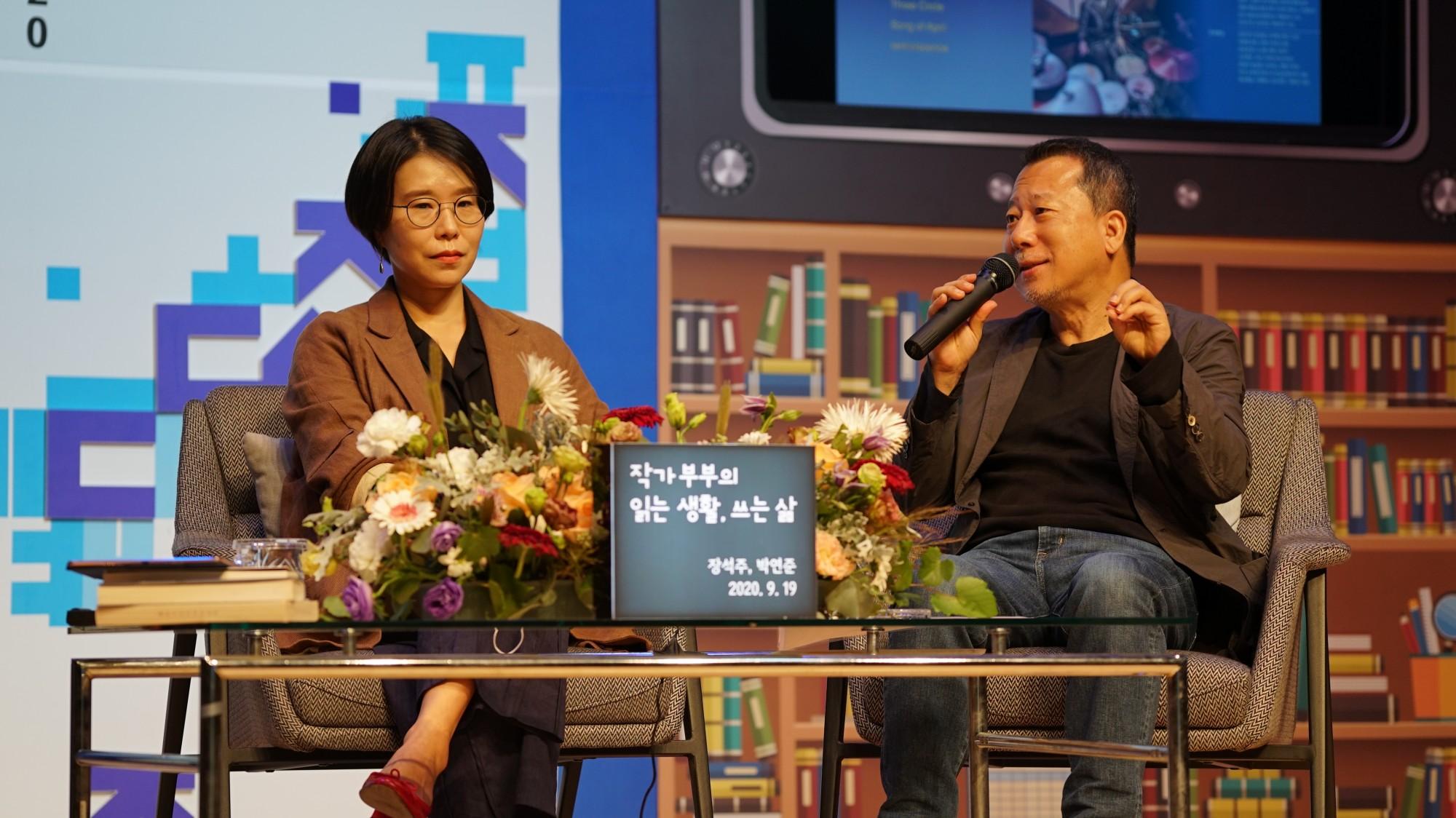 2020 전주독서대전 작가-장석주&박연준