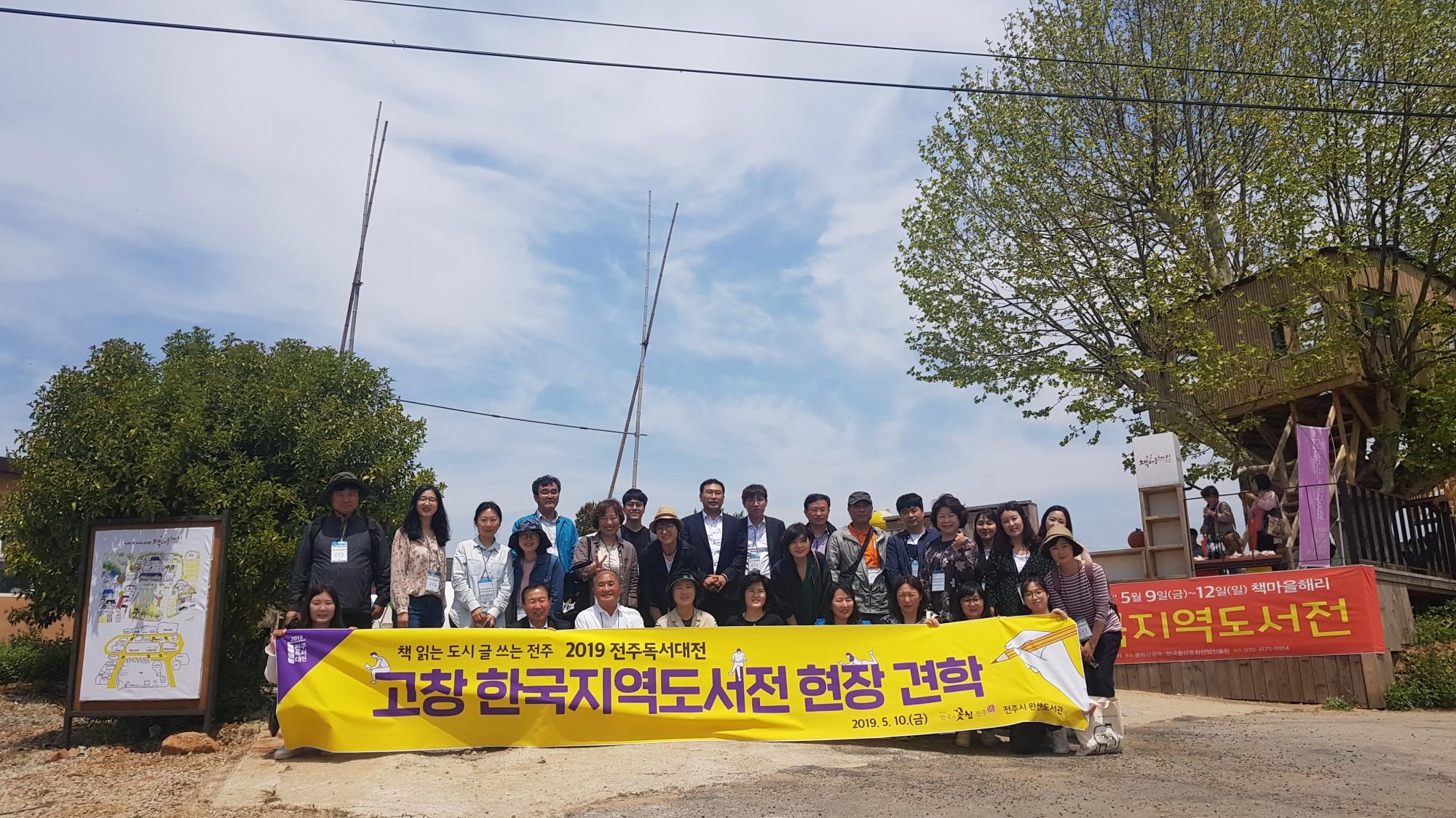 2019 전주독서대전 성공 개최를 위한 고창 한국지역도서전 현장 견학(5.10)