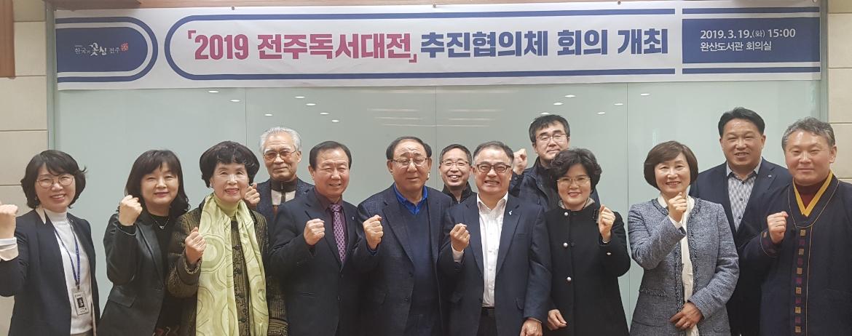 2019 전주독서대전 추진협의체 회의 개최(3.19)
