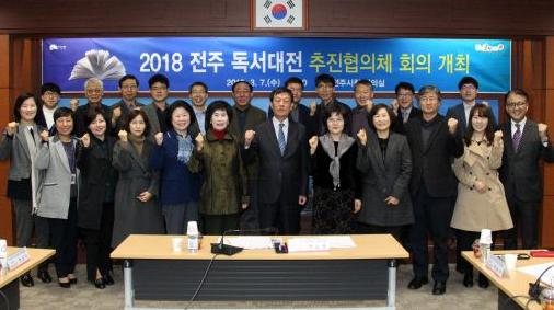 2018 전주 독서대전 추진협의체 발족식