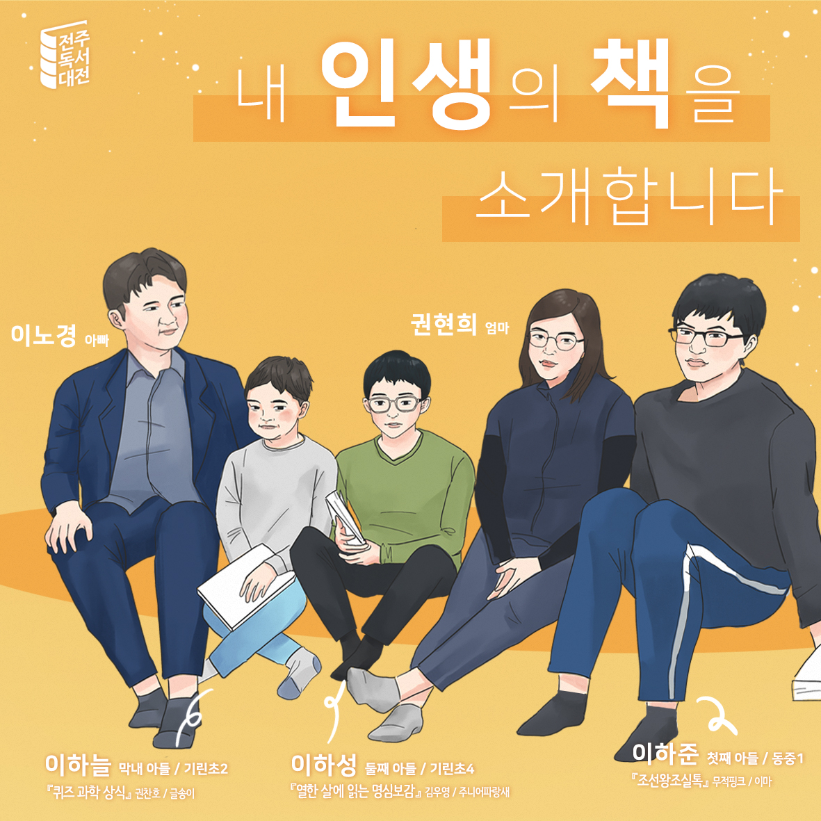 3편. 책 읽는 가족