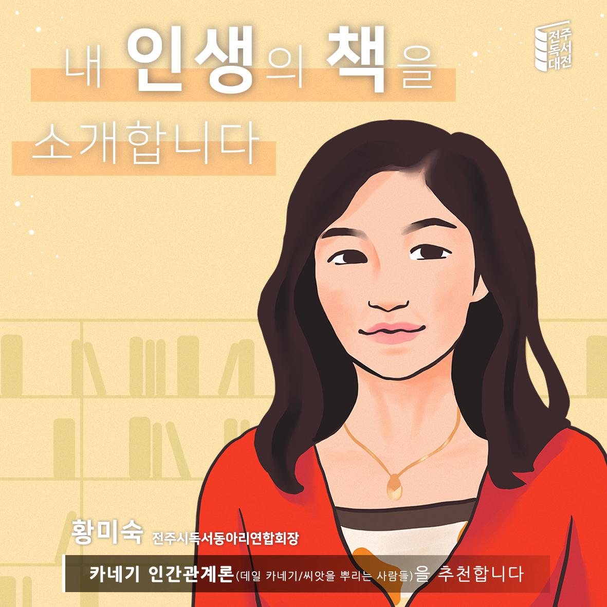 7편 황미숙(전주시독서동아리연합회장)