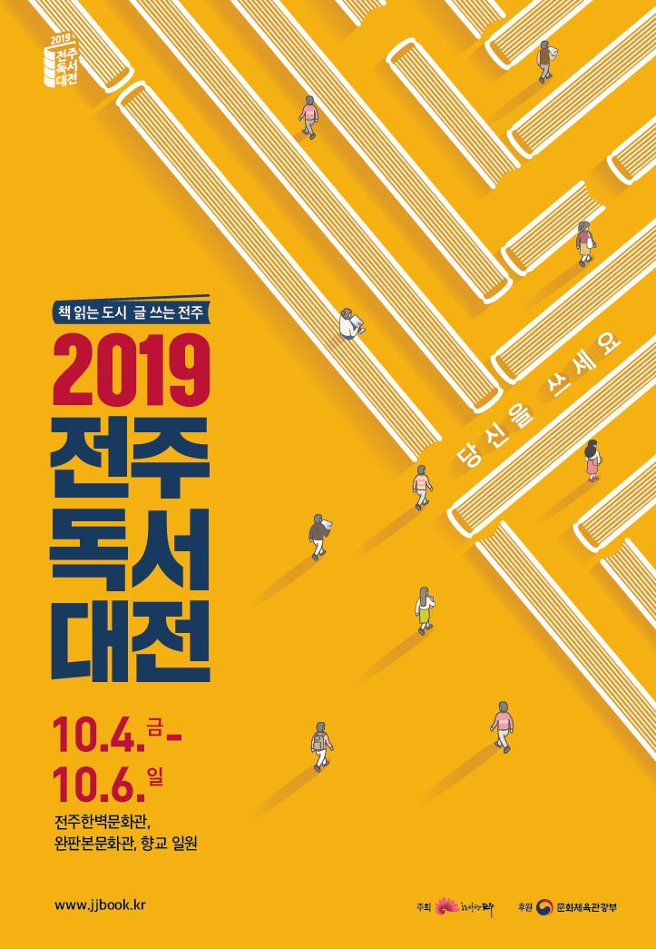 2019 전주독서대전