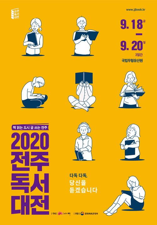 2020  전주독서대전