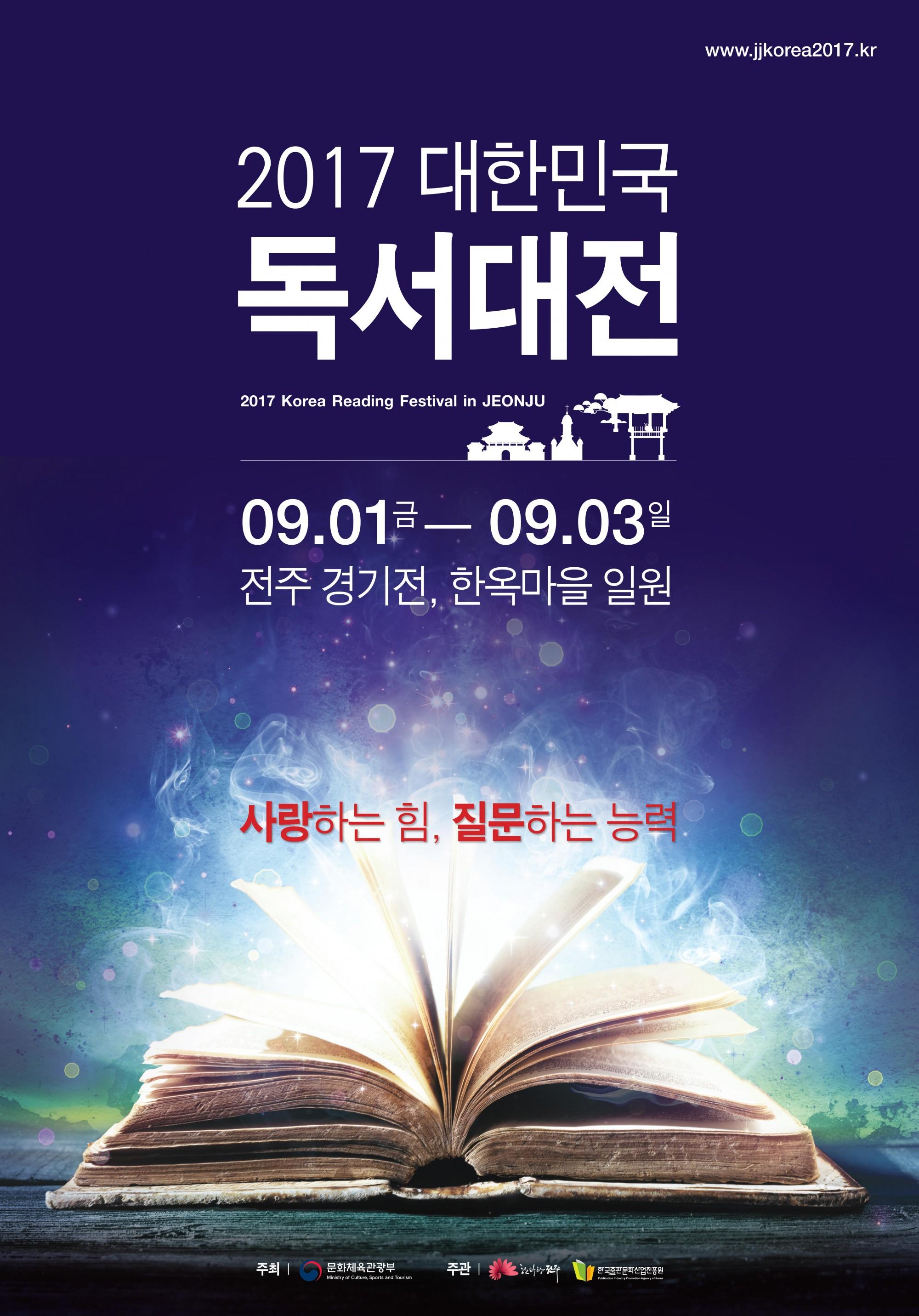 2017 대한민국 독서대전